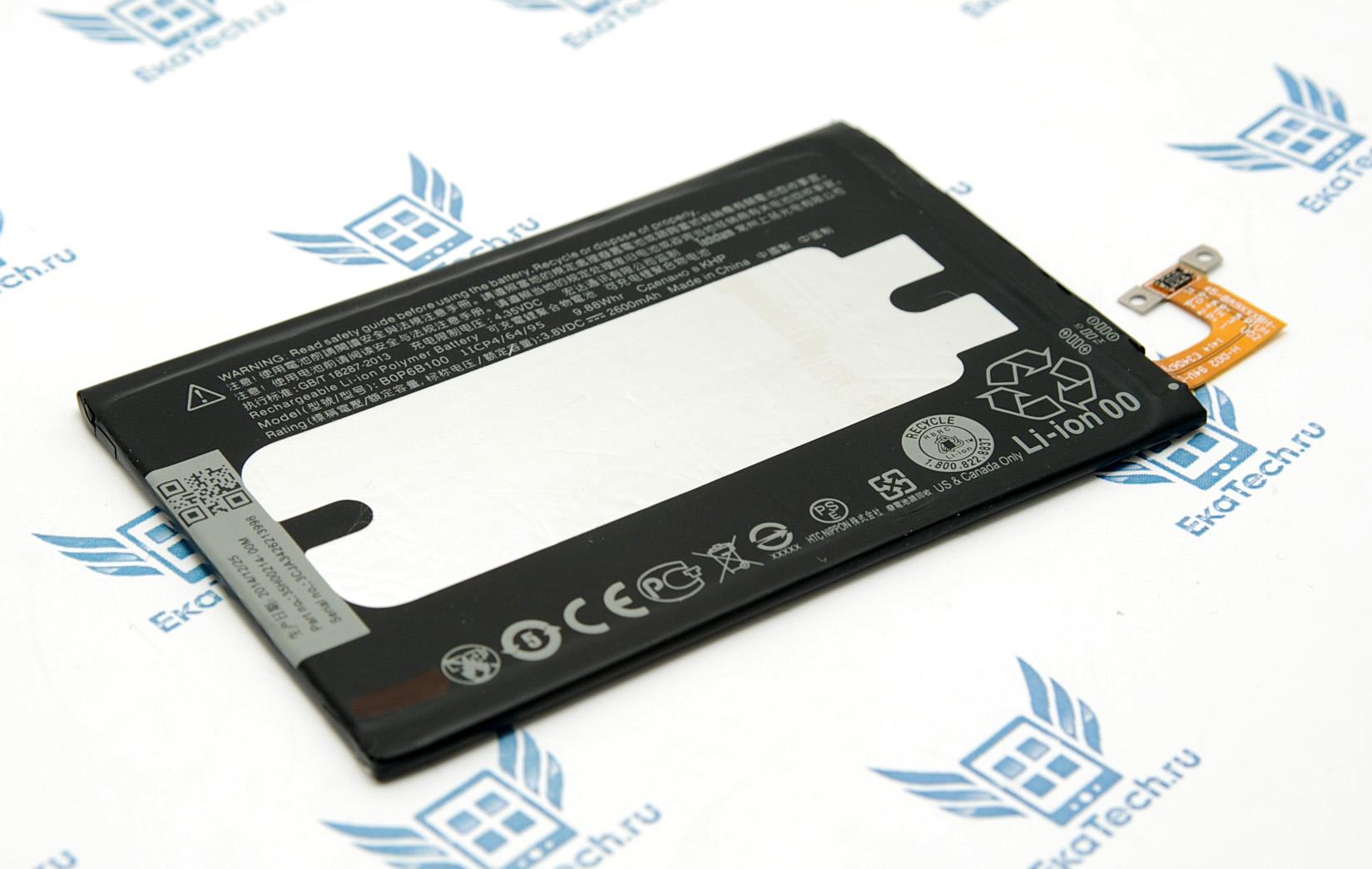 Аккумулятор фирменный HTC OEM B0P6B100 для HTC One M8 2600mAh