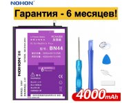 Аккумулятор Nohon BN44 для Xiaomi Redmi 5 Plus 4000mah фото 1